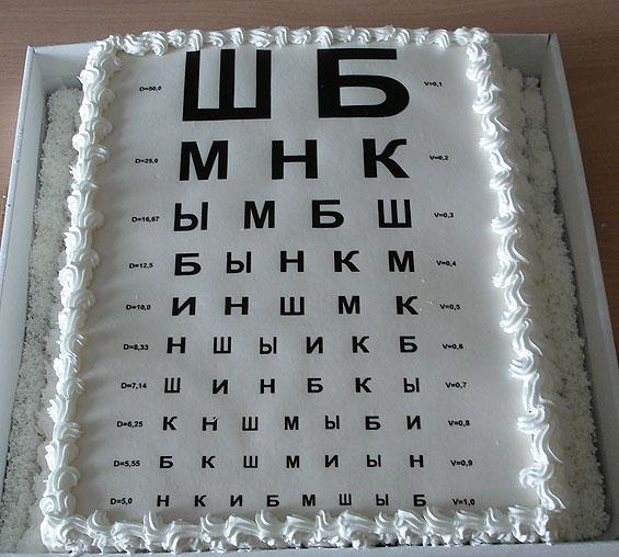 eye chart cake